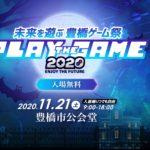【愛知県】入場無料のゲームイベント!子供と楽しめる豊橋ゲーム祭 「プレイ ザ ゲーム2020」11/21開催
