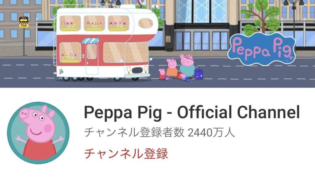 Peppa PigのYouTubeチャンネル