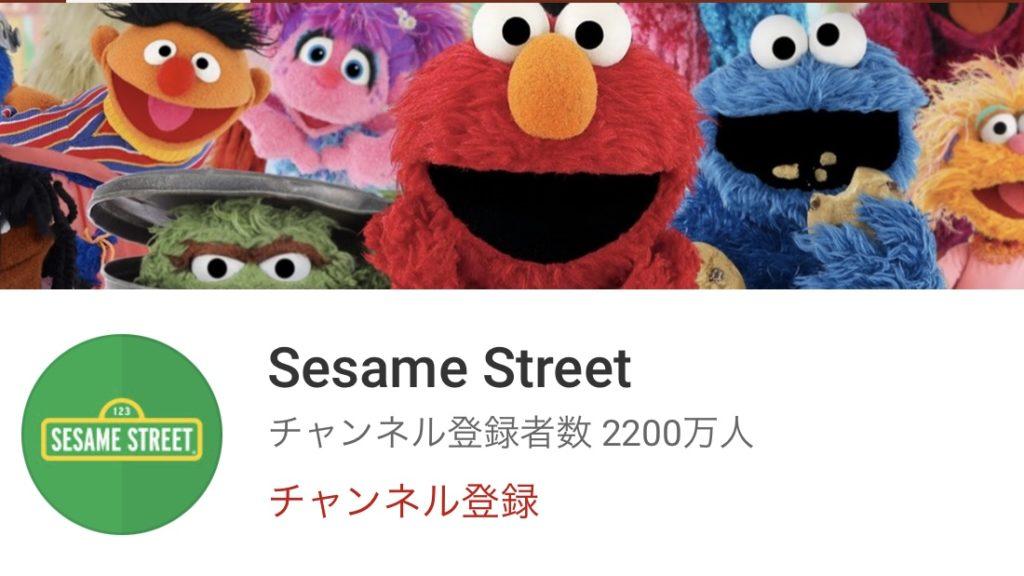 Sesame StreetのYouTubeチャンネル