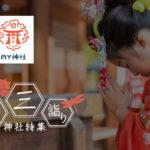 my神社(七五三)